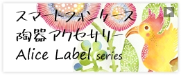 Alice Label series